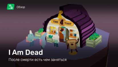 I Am Dead: Обзор