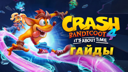 Crash Bandicoot 4: It's About Time: Все скрытые самоцветы