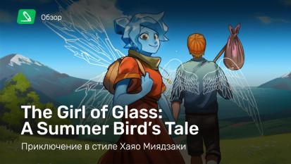 The Girl of Glass: A Summer Bird's Tale: Обзор