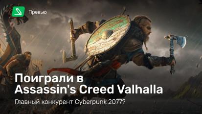 Assassin's Creed: Valhalla: Превью по пресс-версии