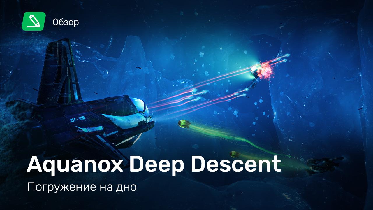Aquanox: Deep Descent: Обзор