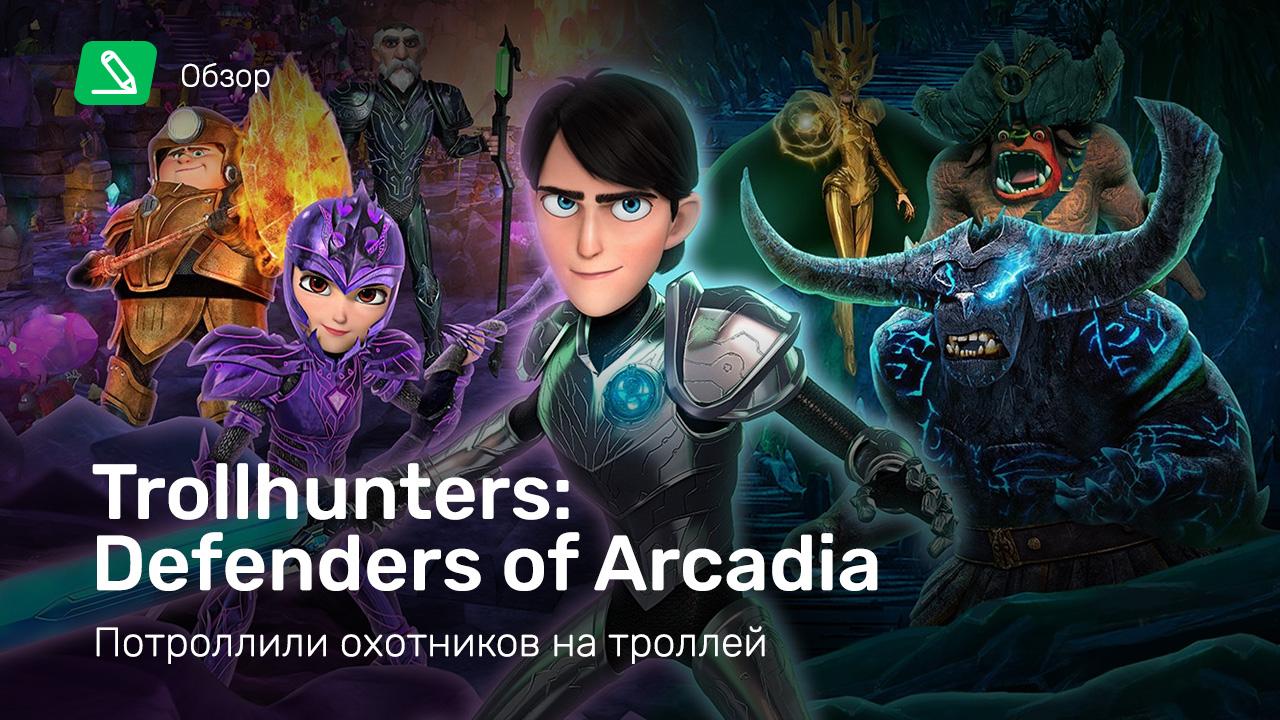 Trollhunters: Defenders of Arcadia: Обзор