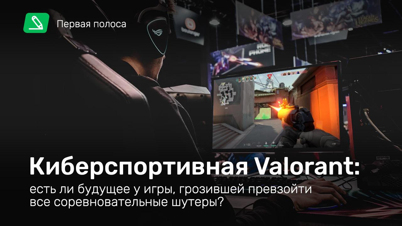 Киберспортивная Valorant: есть ли будущее у игры?