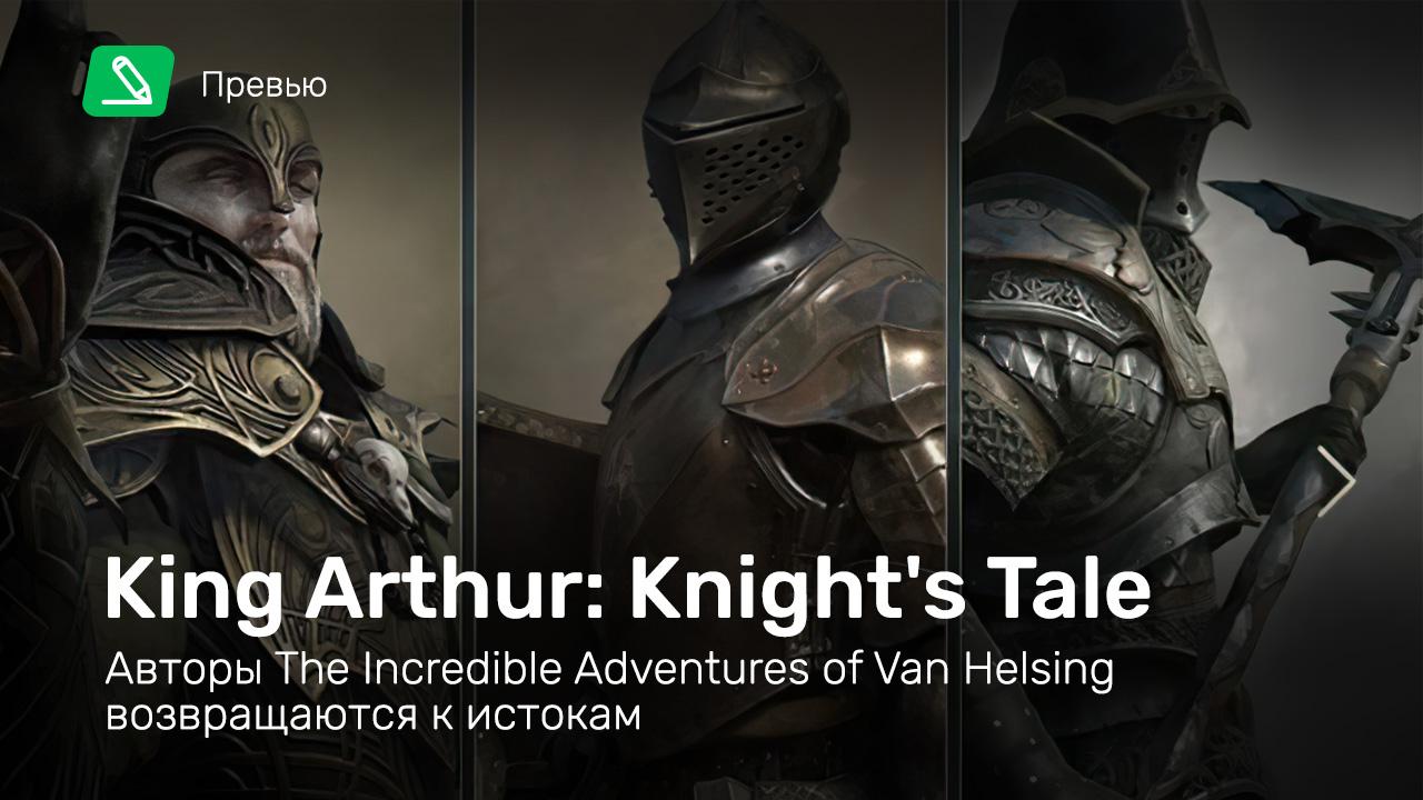 King Arthur: Knight