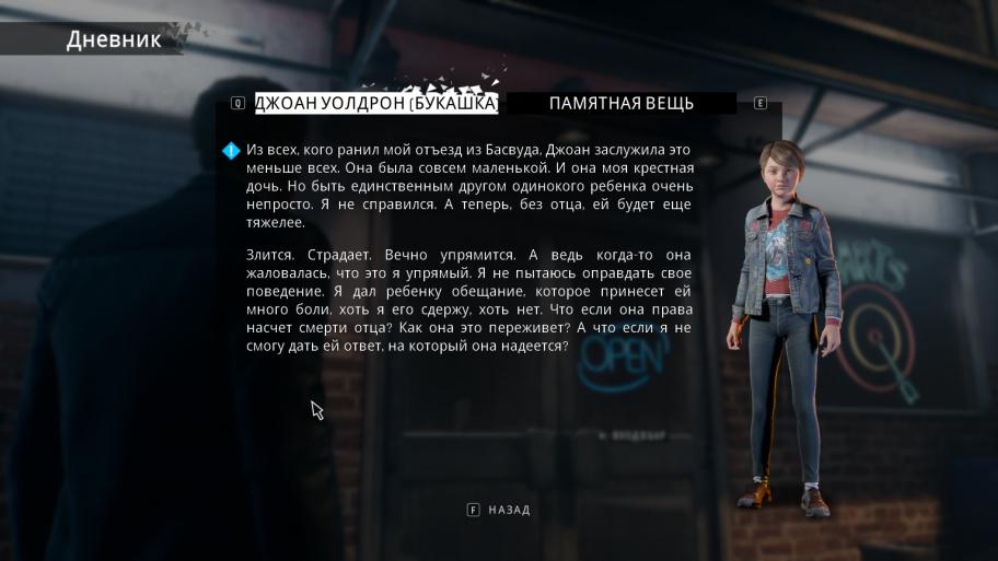Twin Mirror превью игры