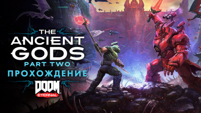 Doom Eternal: The Ancient Gods, Part Two: Прохождение