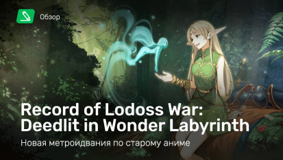 Record of Lodoss War: Deedlit in Wonder Labyrinth: Обзор