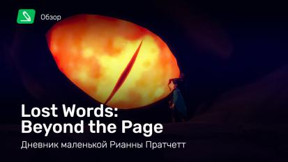 Lost Words: Beyond the Page: Обзор