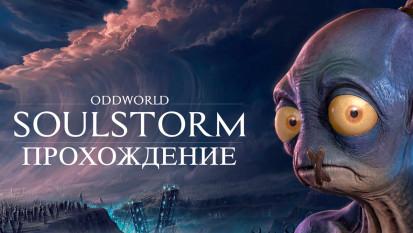 Oddworld: Soulstorm: Прохождение