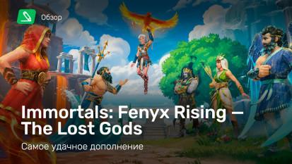 Immortals: Fenyx Rising - The Lost Gods: Обзор