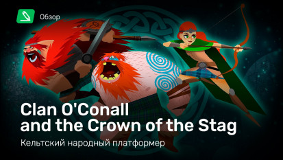 Clan O'Conall and the Crown of the Stag: Обзор