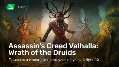Assassin's Creed: Valhalla - Wrath of the Druids: Обзор