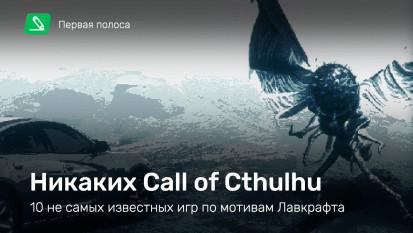Никаких Call ofCthulhu— 10 несамых известных игр помотивам Лавкрафта