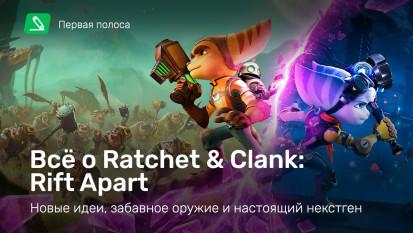Ratchet & Clank: Rift Apart: Всё оRatchet & Clank: Rift Apart— новые идеи, забавное оружие инастоящий некстген
