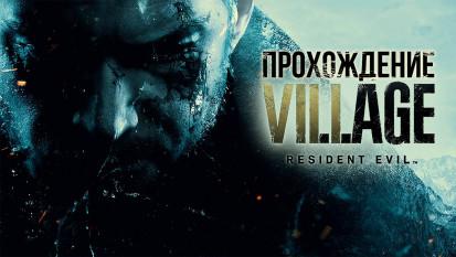 Resident Evil: Village: Прохождение