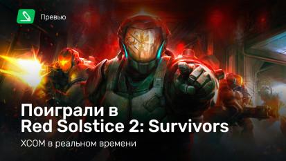 Red Solstice 2: Survivors: Превью попресс-версии