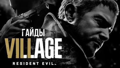 Resident Evil: Village: Все оружие и его улучшения
