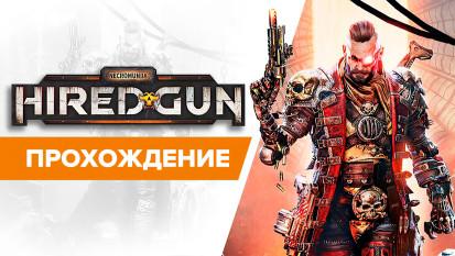 Necromunda: Hired Gun: Прохождение