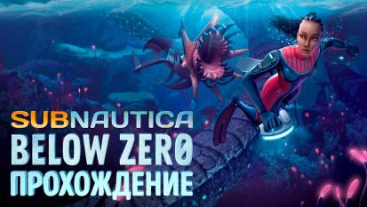 Subnautica: Below Zero: Прохождение