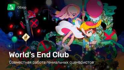 World's End Club: Обзор