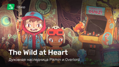 The Wild at Heart: Обзор