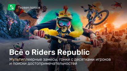 Riders Republic: Всё оRiders Republic: мультиплеерные замесы, гонки сдесятками игроков ипоиски достопримечательностей