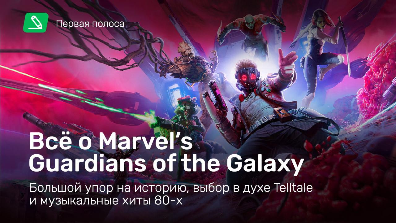 Marvel's Guardians of the Galaxy: Всё оMarvel's Guardians ofthe Galaxy: большой упор наисторию, выбор вдухе Telltale имузыкальные хиты 80-х