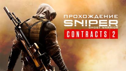 Sniper: Ghost Warrior Contracts 2: Прохождение