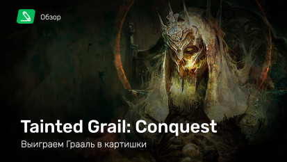 Tainted Grail: Conquest: Обзор