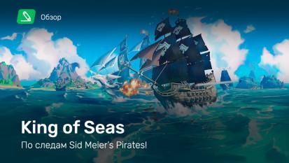 King of Seas: Обзор