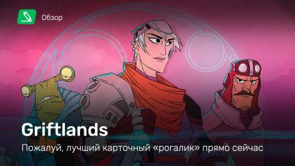 Griftlands: Обзор