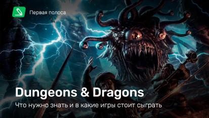 Dungeons & Dragons: что нужно знать ивкакие игры стоит сыграть