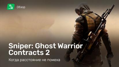Sniper: Ghost Warrior Contracts 2: Обзор
