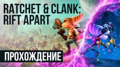 Ratchet & Clank: Rift Apart: Прохождение