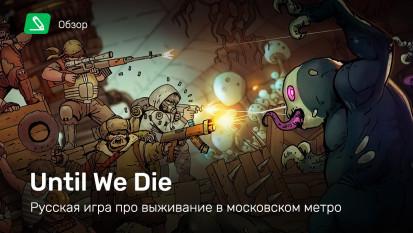 Until We Die: Обзор