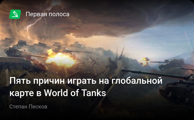 Мир танков: Пять причин играть наглобальной карте вWorld ofTanks