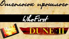 Отголосок прошлого Dune:2 The Battle For Arrakis
