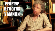 Интервью с Борисом Репетуром