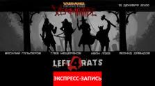 Warhammer: End Times — Vermintide: Left 4 Rats [Экспресс-запись]