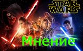 Звездные Войны Пробуждение Силы Мнение (Плюсы и Минусы)