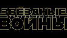 Звёздные войны. Пробуждение Силы. СПОЙЛЕРЫ!!!