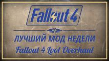 Fallout 4: Лучший мод недели — Fallout 4 Loot Overhaul