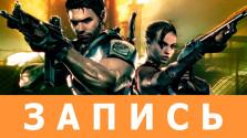 [ЗАКИСЬ] Resident Evil 5 — Даур, Кейт, Мегал и Лекс? [06 ДЕК в 22:00]