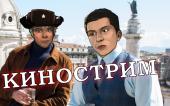 Кинострим [Экспресс-Запись]