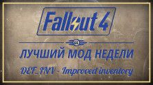 Fallout 4: Лучший мод недели — DEF_INV — Improved Inventory