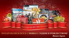 Новогодняя распродажа в shop.buka.ru продолжается!