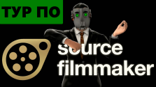 Тур по Source Filmmaker (дубляж)