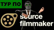 Тур по Source Filmmaker (дубляж)