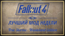 Fallout 4: Лучший мод недели — True Storms