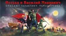 «Петька и Василий Иванович спасают галактику: Перезагрузка» появится в Steam, на iOS и Android!